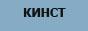 Официальный сайт КИНСТ и группа Принцесса nova, дискография, хиты Дом зеленых глаз, Секс в дожде, Положи меня в ресницы, Далида, история группы